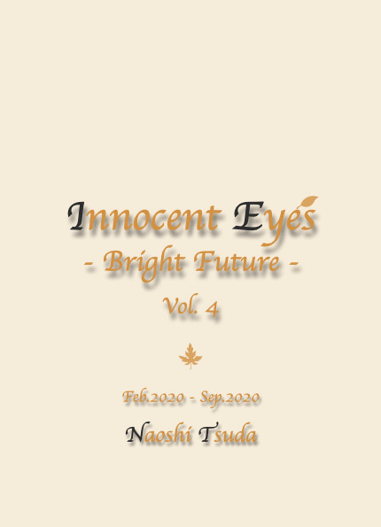 「Innocent Eyes -Bright Future-Vol.4」