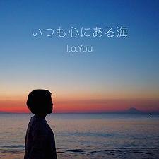 「いつも心にある海」ジャケ写.jpeg