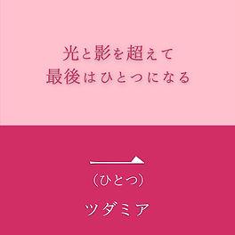 一(ひとつ)ジャケ写 Master.jpeg