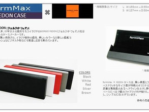formMax + FEDON Case