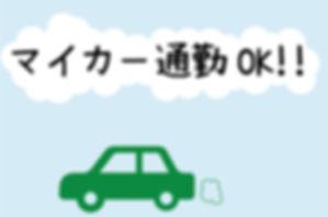 マイカー通勤.jpg