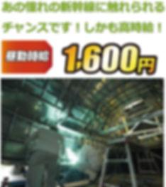浜松/名古屋/豊川1a/cluster-job.com