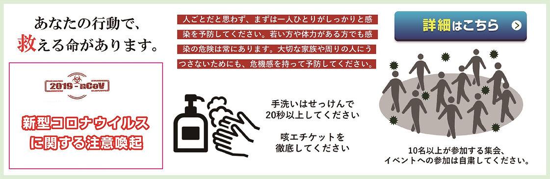 コロナ注意_R.jpg