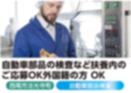 西尾・自動車部品検査ai.jpg
