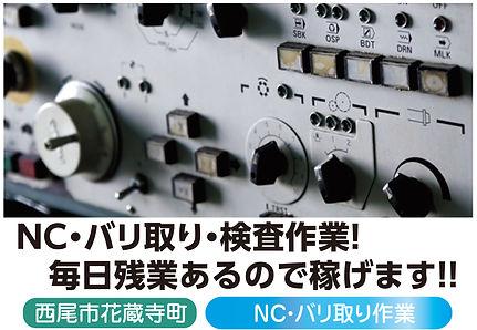 西尾・NC.jpg