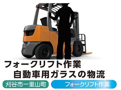 フォークリフト・刈谷.jpg