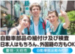1豊明自動車部品の組付け及び検査 .jpg