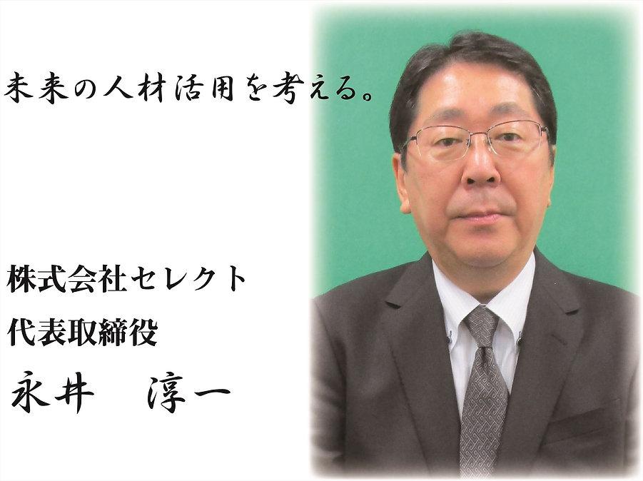 永井 淳一_R.jpg