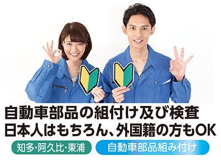 知多自動車部品の組付け及び検査 .jpg