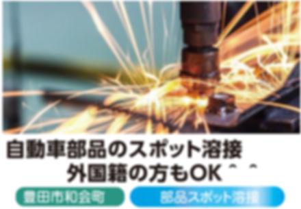 豊田スポット溶接.jpg