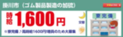 人材プロ案件B掛川.jpg