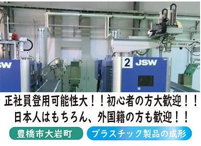 豊橋プラスチック.jpg