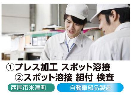 西尾・自動車部品製造.jpg