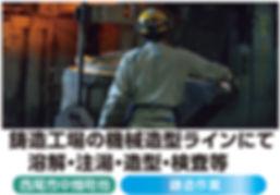 西尾・鋳物.jpg