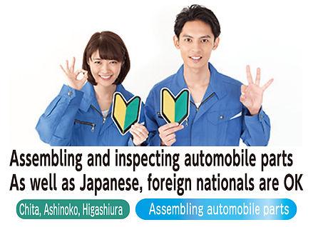 知多自動車部品の組付け及び検査 英語.jpg
