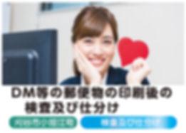 検査及び仕分け 刈谷.jpg