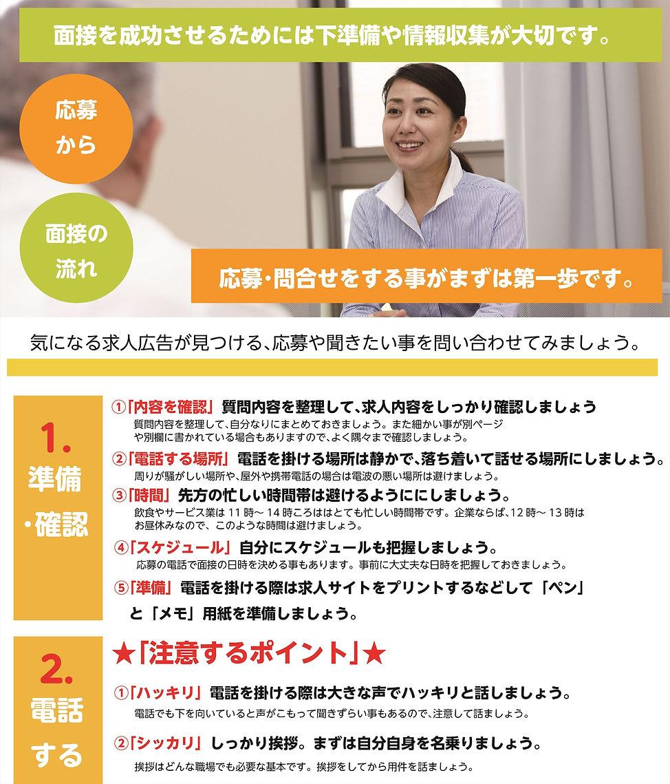 応募・問合せ_R.jpg