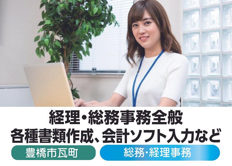 総務・経理事務.jpg