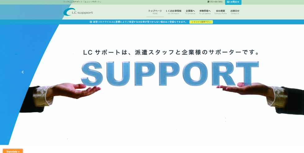 LCサポート.png