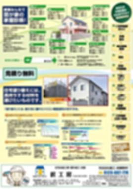 匠Chirashi_B4_257x364_AI_new_omote-[更新済み]