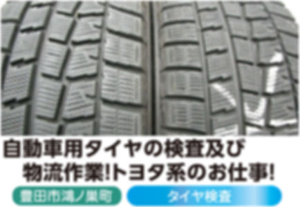 豊田自動車用タイヤの検査及び物流作業.jpg