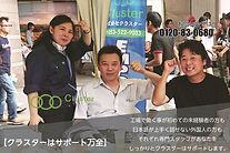 クラスタ3_R.jpg