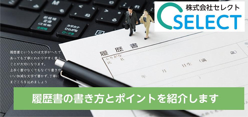 select応募書き方.jpg
