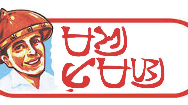 My favorite Filipino seasonings and condiments logo written in baybayin.