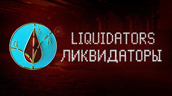 liquidators169.jpg