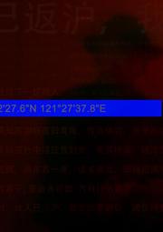 3112276N 12127378E