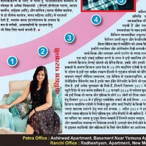 Ganadesh News Paper Published Article On Kavita Parwani's Career