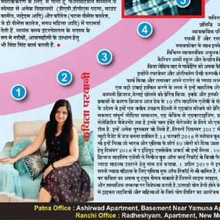 Ganadesh News Paper Published Article On Kavita Parwani's Career