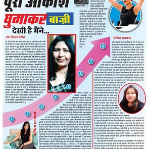 Patna News Paper Ganadesh: Article On Kavita Parwani