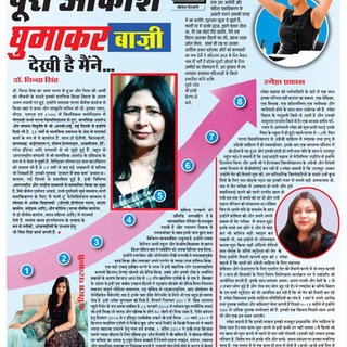 Patna News Paper Ganadesh: Article On Kavita Parwani