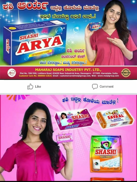 Actress Ruhani in Soap ad shot in ramoji film city