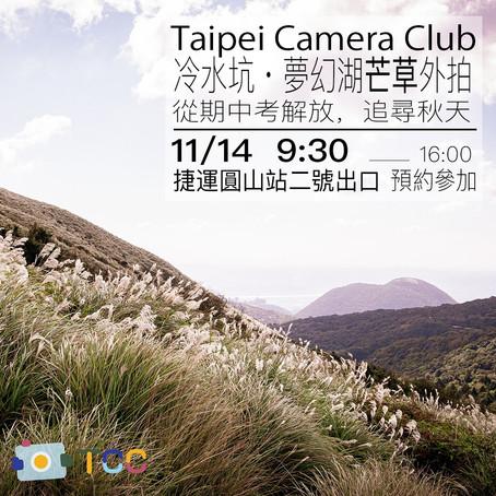 11/14 (Sat.) TCC 特開 冷水坑&夢幻湖芒草外拍