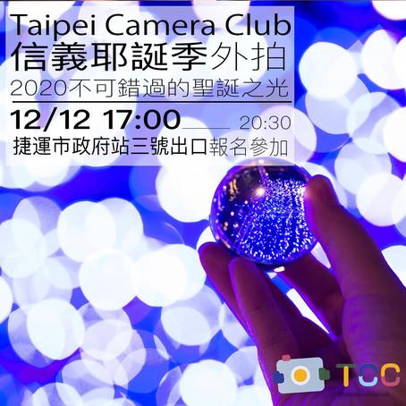 12/16(Wed.) TCC 16th「不可錯過的聖誕之光:信義耶誕季外拍」