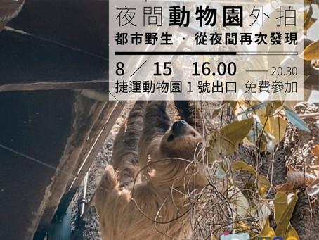 8/15 (Sat) TCC 4th 「都市野生,從夜間再次發現。夜間動物園外拍」