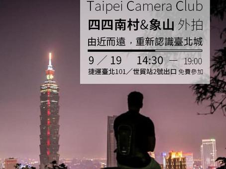 9/19 (Sat) TCC 9th「由近而遠,重新認識臺北城:象山夜景&四四南村外拍」
