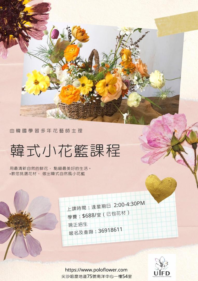 韓式小花籃課程