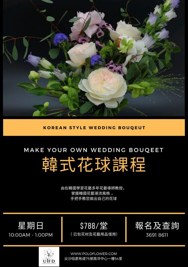 韓式花球課程