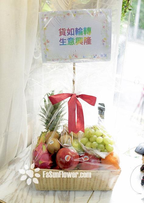 Fruit Box 精美果籃 FuBK2