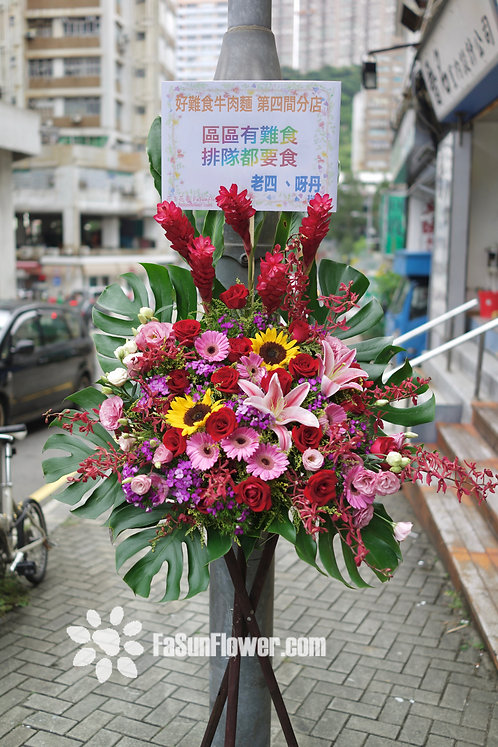 開張花籃 Grand Opening Basket RESFK01