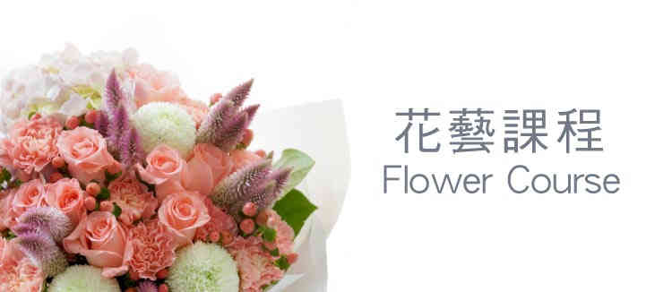 menu-flowercourse.jpg