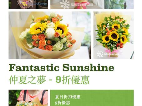 Fantastic Sunshine 系列花束 9折! 10% off!