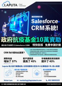 遙距營商計劃   政府資助10萬Salesforce CRM系統!Distance Business Program  - A Government Anti-epidemic Fund