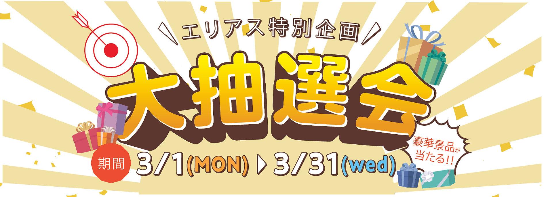210222_抽選会特設ページ TOP-02.jpg