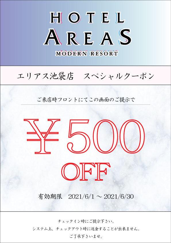 エリアスAB minute-magazine用 クーポン-.jpg
