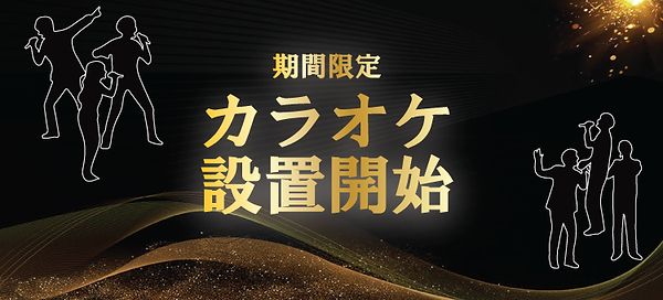 エリアス カラオケ sp2.png