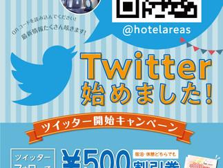 🐓公式twitter開設🐓